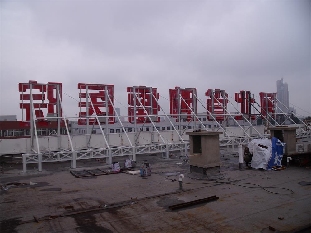楼顶冲孔字钢架图
