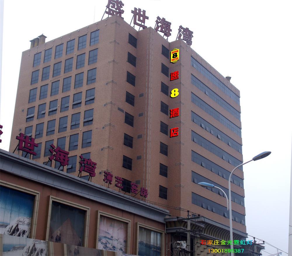 速八酒店楼顶大字效果图