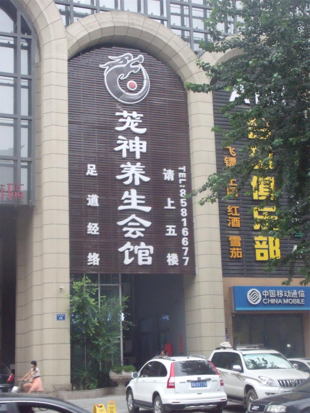 邯郸养生会馆门头